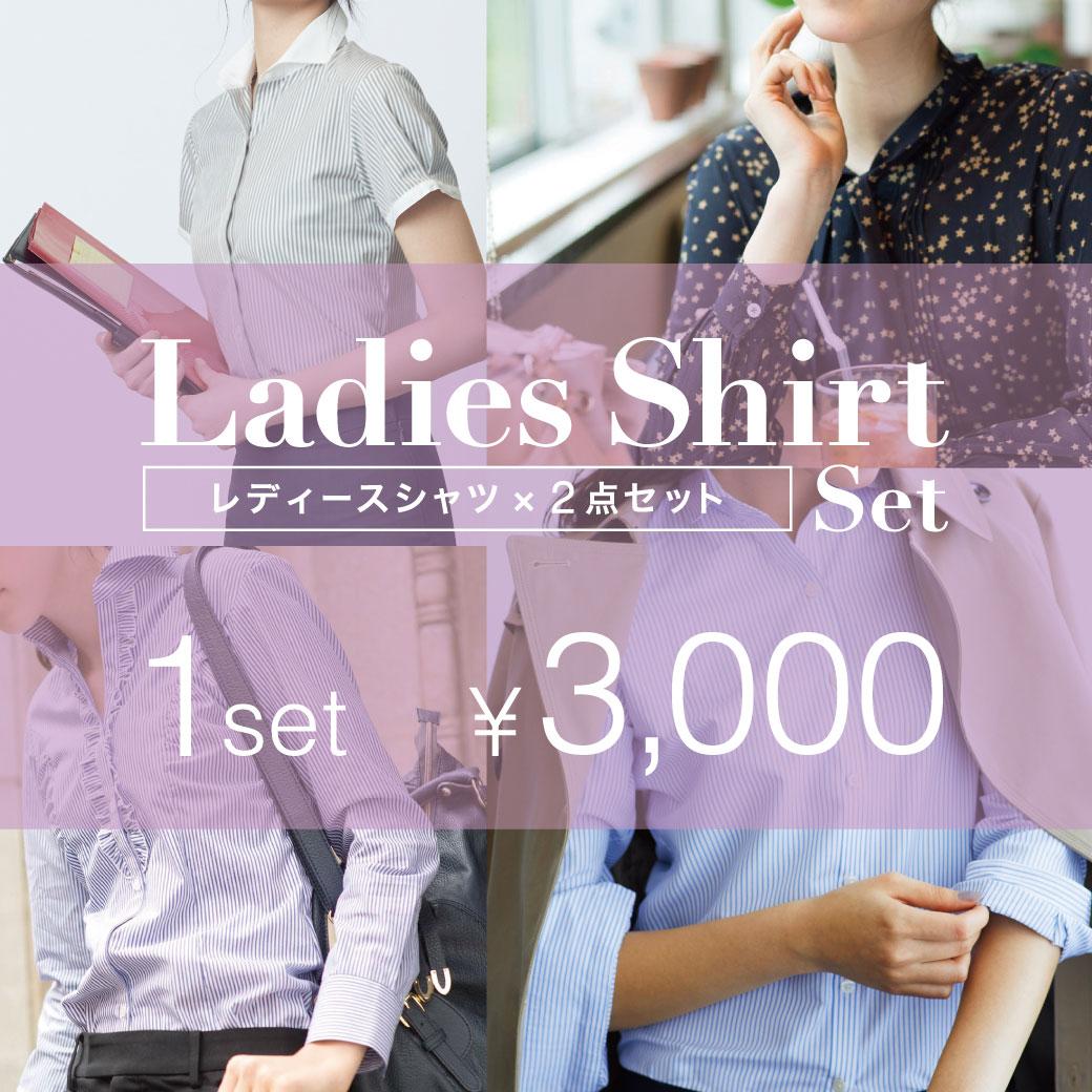 ≪WEB限定≫レディースシャツおまかせ2点セット