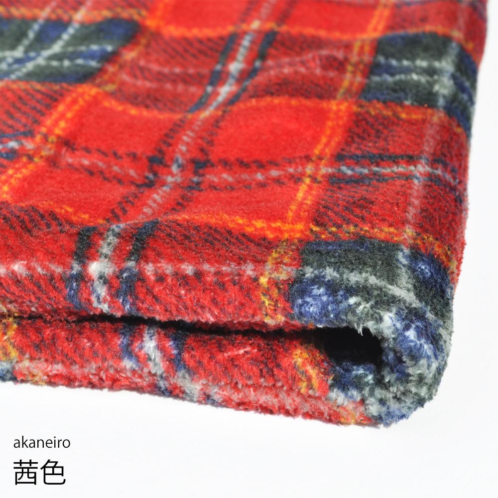 寝袋&カフェマット|いつでもどこでも、ぬくぬく寝袋|タータンチェックボア生地|選べる12カラー