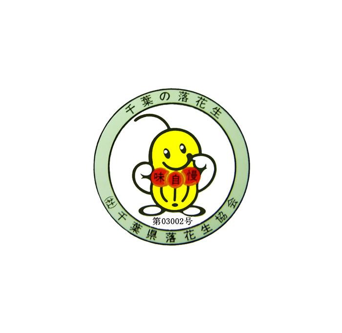200g【千葉県八街産落花生】 さや煎りナカテユタカ