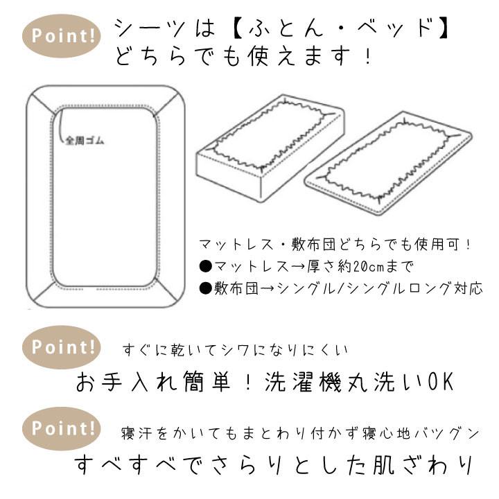 キキ&ララ シーツ シングル[SB-410-S]