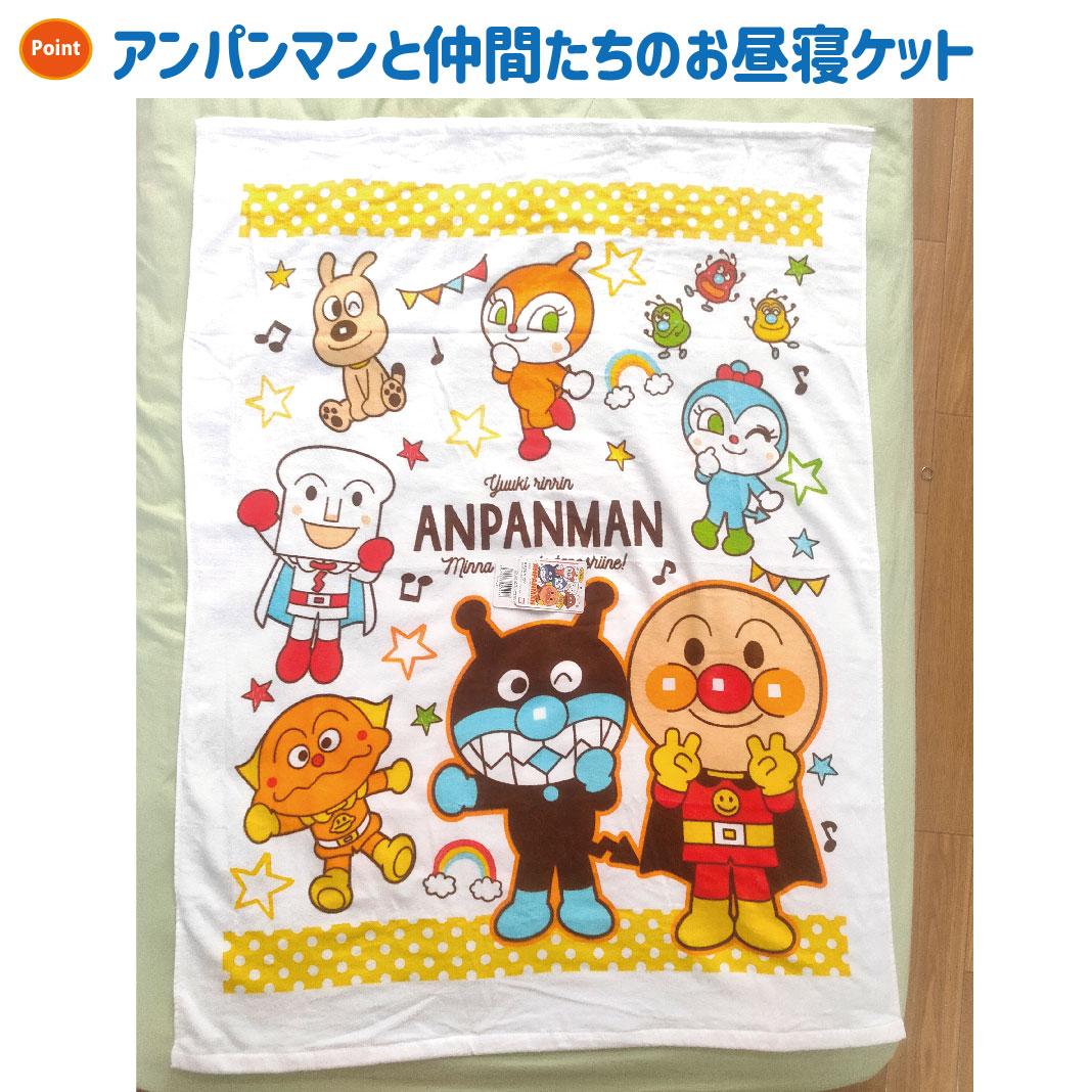 アンパンマン 冷感 お昼寝敷パッド 70×120cm[TO-1913000YE/BL/PI]