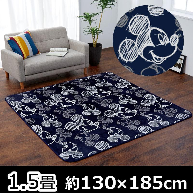 ミッキー ラグ(1.5畳) 130×185cm [SB-361-S]
