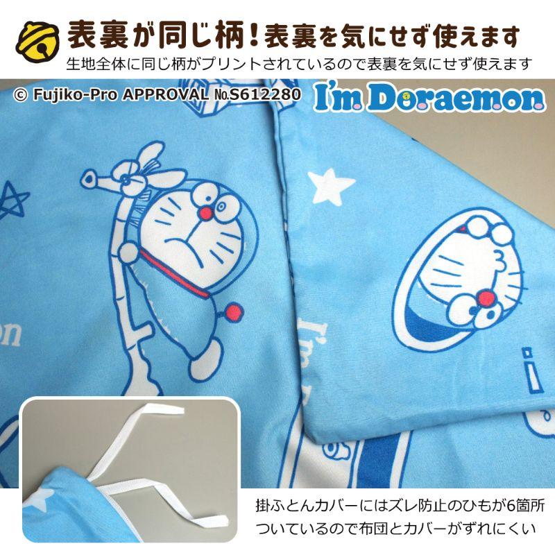 ドラえもん I'm Doraemon 布団カバー3点セット シングル  [SB-552-S]
