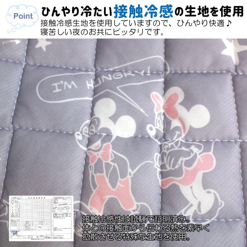 ミッキー&フレンズ 冷感敷きパッド シングル[SB-546-D]