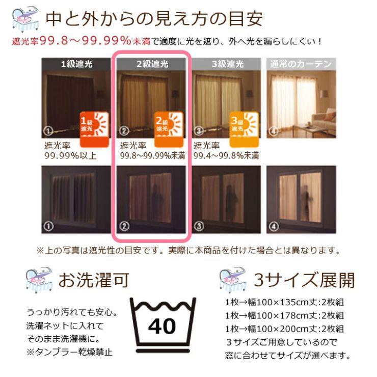 クロミ 【2級遮光・遮熱】  カーテン 2枚組  [SB-517-S]