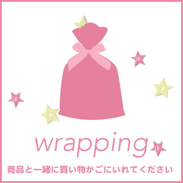 [GIFT-1]ラッピング(プレゼント包装)
