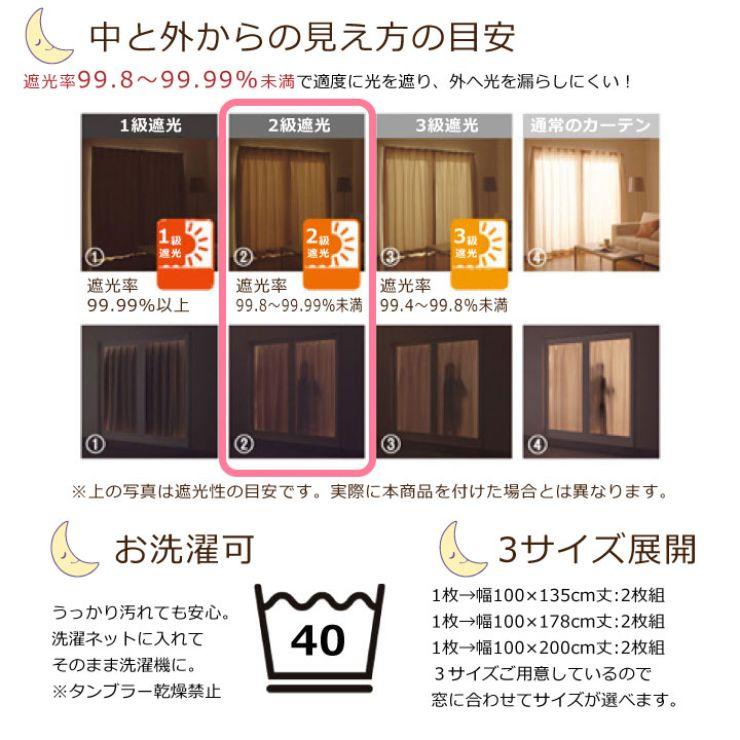 キキ&ララ 【2級遮光・遮熱】  カーテン 2枚組  [SB-519-S]