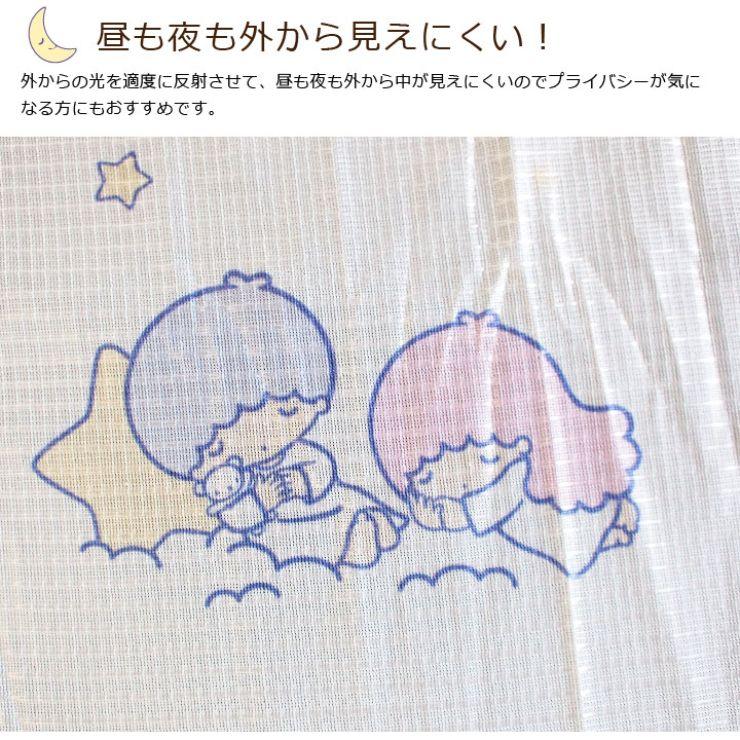キキ&ララ レースカーテン 2枚組  [SB-520-S]