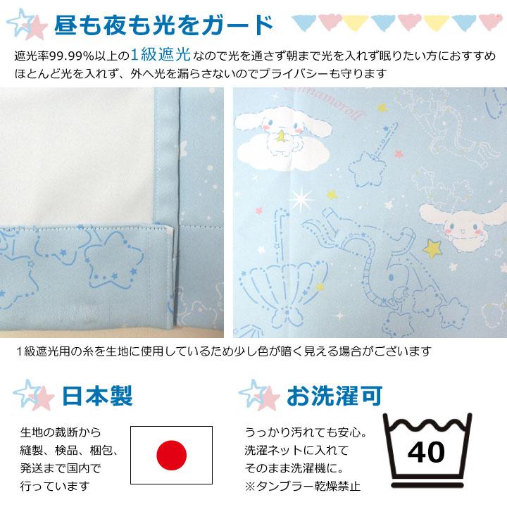シナモロール 【1級遮光・遮熱】 カーテン2枚組 [SB-462-S] ¥4,980〜¥8,980