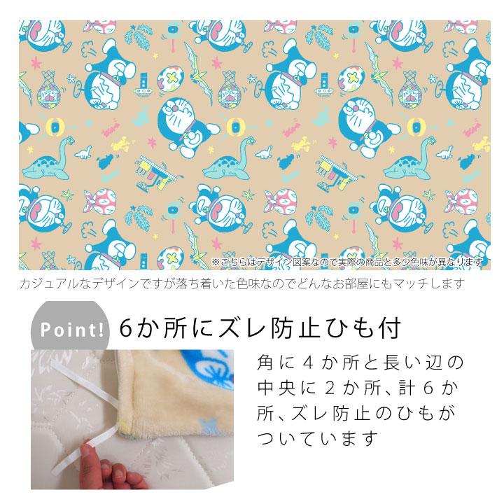 ドラえもん I'm Doraemon 掛け布団カバー(シングル)[SB-414-S-K]