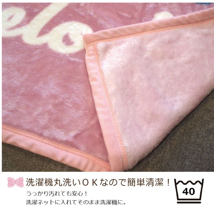 マイメロディ 毛布 ブランケット シングル 140×200cm [SB-469-S]