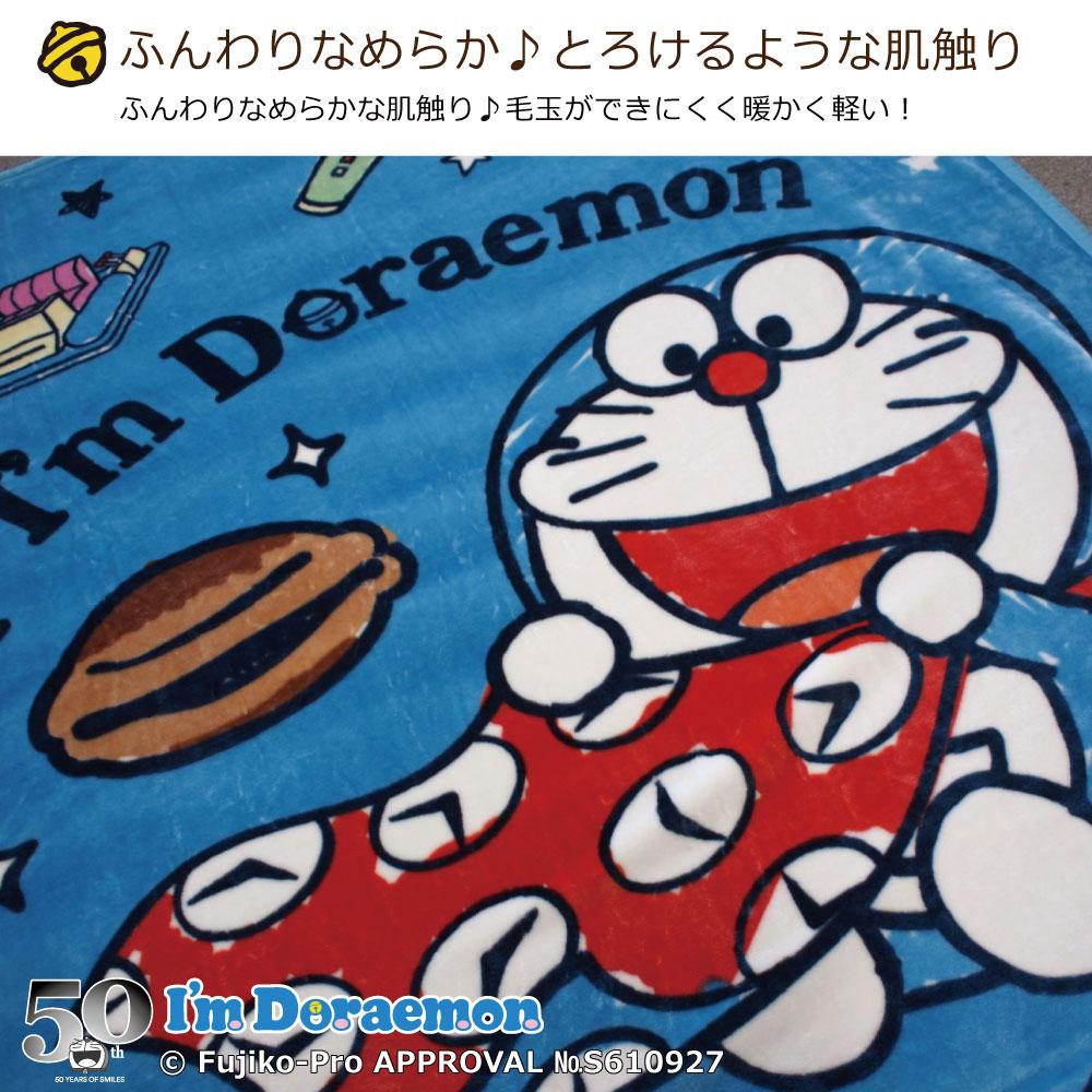 ドラえもん I'm Doraemon 毛布 ブランケット シングル 140×200cm [SB-470-S]