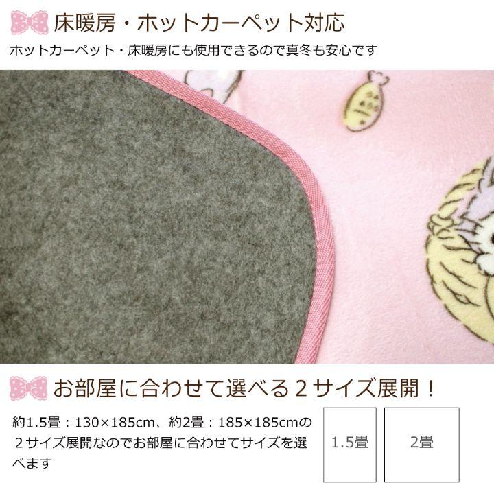 キティ ラグ 1.5畳 130cm×185cm  [SB-512-S]