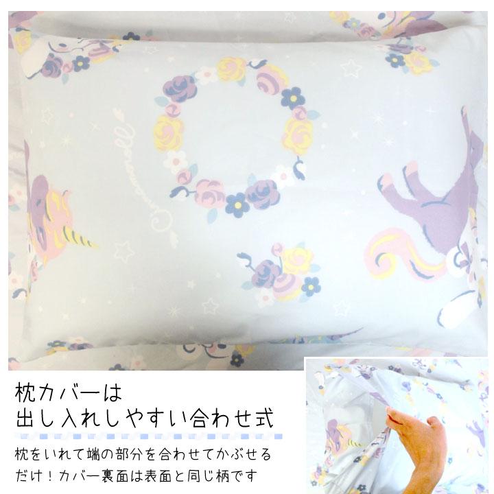 シナモロール 枕カバー 43×63cm  [SB-461-S-P]