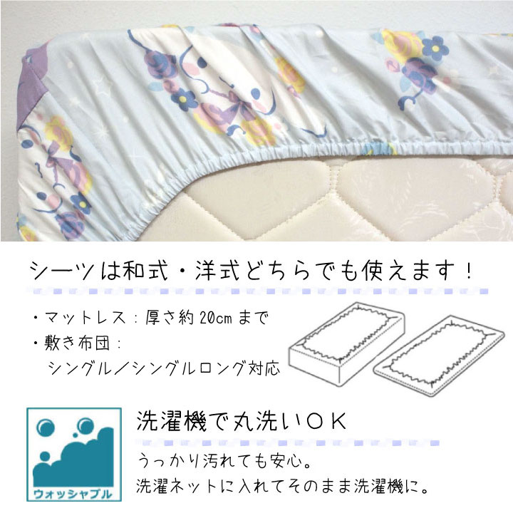 シナモロール シーツ シングル 100×200×25cm[SB-461-S-S]