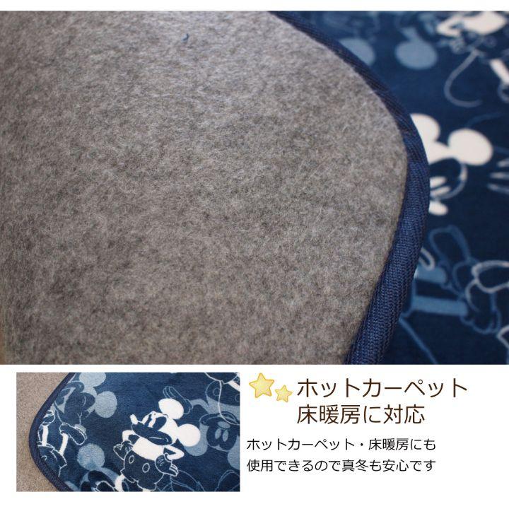 ミッキー ラグ 1.5畳 130cm×185cm  [SB-515-D]