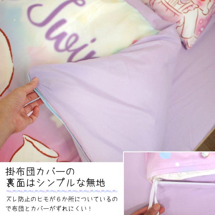 キキ&ララ 掛布団カバー シングル 150×210cm[SB-474-S-K]