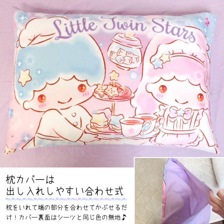 キキ&ララ 枕カバー 43×63cm  [SB-474-S-P]