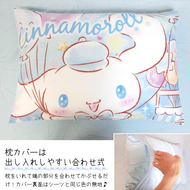 シナモロール 枕カバー 43×63cm  [SB-475-S-P]