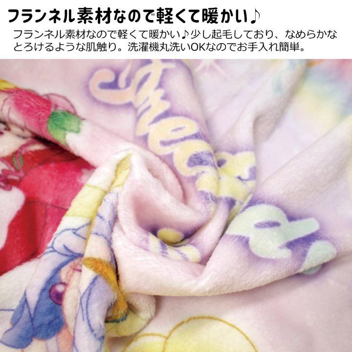ヒーリングっど・プリキュアひざ掛け毛布 フランネル 約70×100cm [TO-2015105]