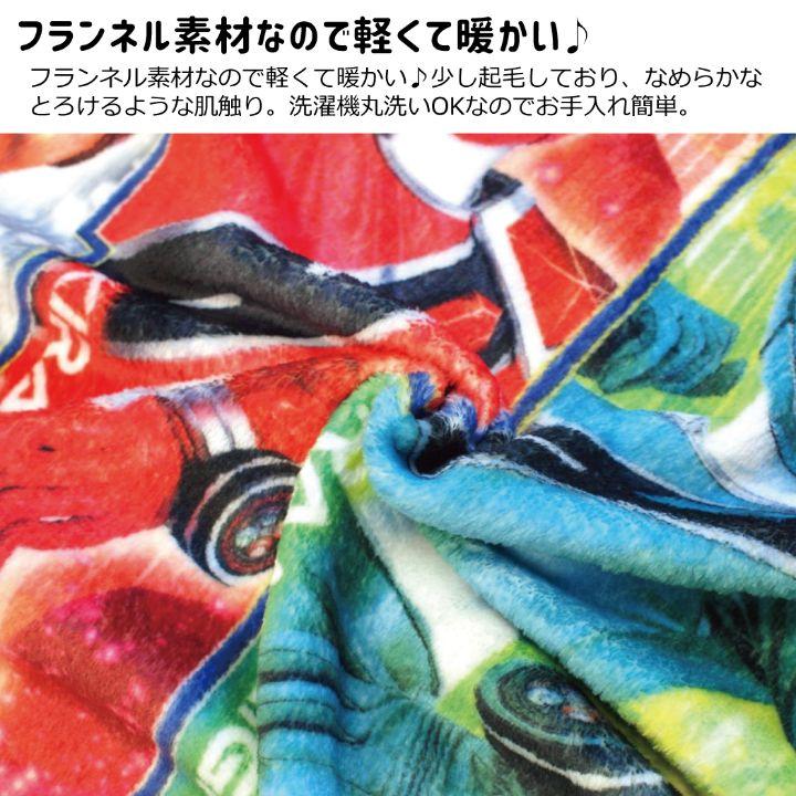 魔進戦隊キラメイジャー ひざ掛け毛布(フランネル) 70×100cm   [TO-2015104]