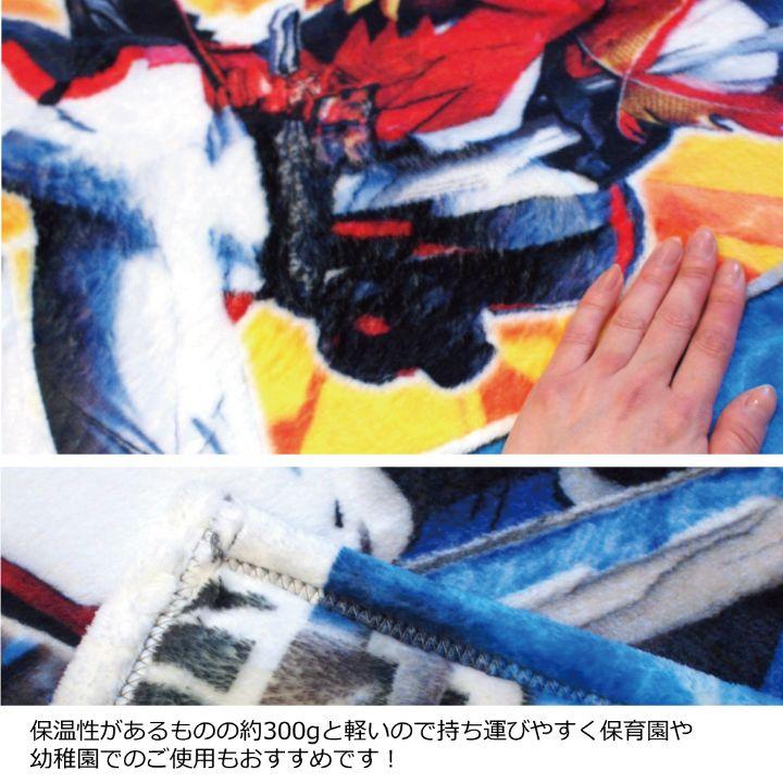 仮面ライダーセイバー ひざ掛け毛布 フランネル 約70×100cm  [TO-2015106]