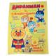 アンパンマン ハーフケット毛布 (フランネル) 100×140cm イエロー ピンク [TO-207700]