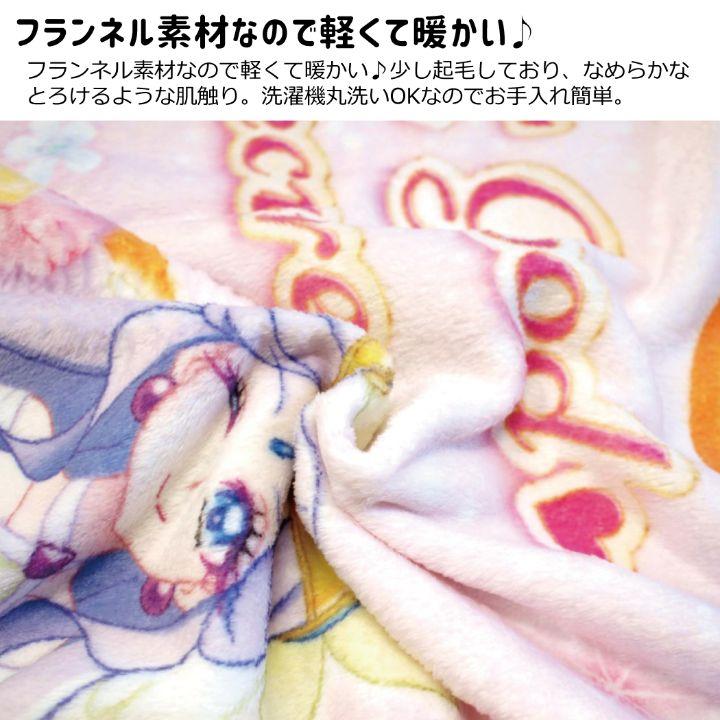 ヒーリングっど・プリキュア ハーフケット毛布 (フランネル) 100×140cm [TO-2015205]