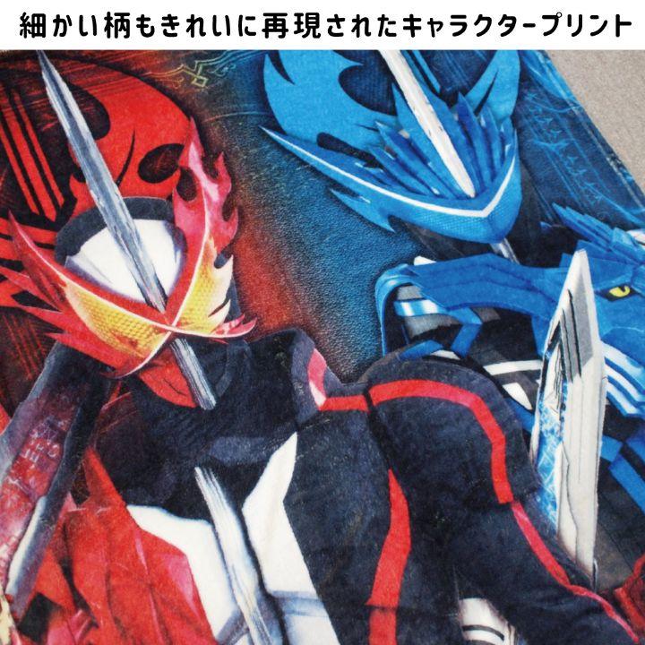 仮面ライダーセイバー ハーフケット毛布(フランネル) 100×140cm [TO-2015206]