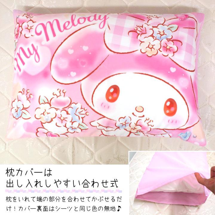マイメロディ 枕カバー 43×63cm  [SB-478-S-P]