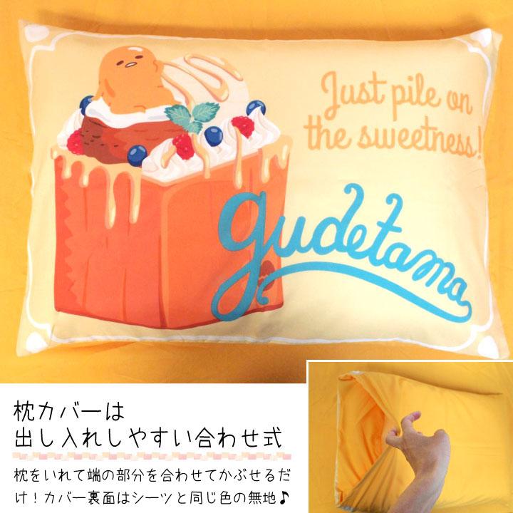 ぐでたま 枕カバー 43×63cm  [SB-479-S-P]
