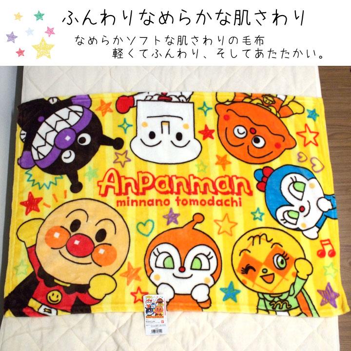 アンパンマン ひざ掛け毛布(フランネル) 70×100cm[TO-197600]
