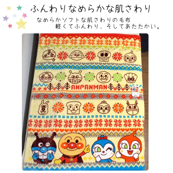 アンパンマン ハーフケット毛布(フランネル) 100×140cm[TO-177718][TO-197700]