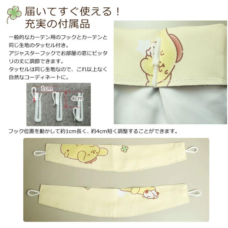 ポムポムプリン 2級遮光・遮熱   カーテン 2枚組  [SB-537-S]