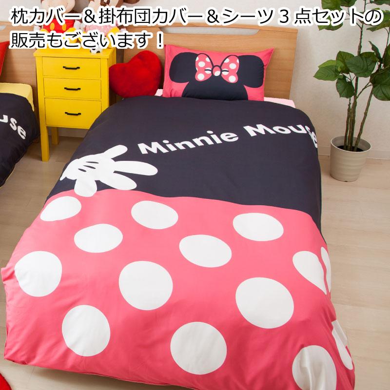 ミニー POP枕カバー 43x63cm[SB-238-P]