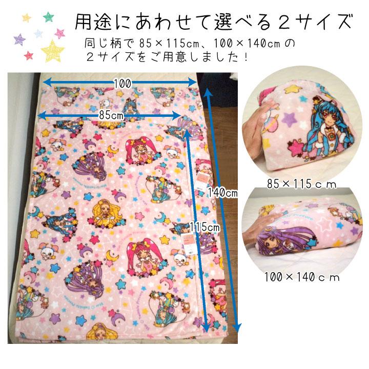 スター☆トゥインクルプリキュア ハーフケット毛布(フランネル) 100×140cm[TO-197705]