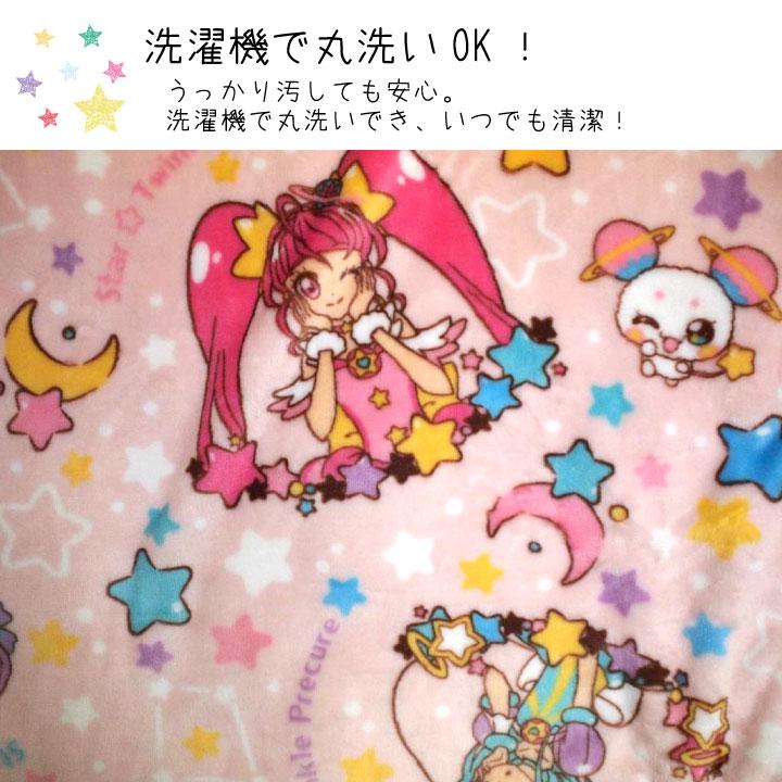 スター☆トゥインクルプリキュア フランネル お昼寝毛布 85×115cm[TO-197805]