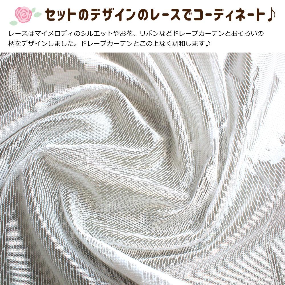 マイメロディ カーテン+レースカーテン4枚組 [SB-548-S]