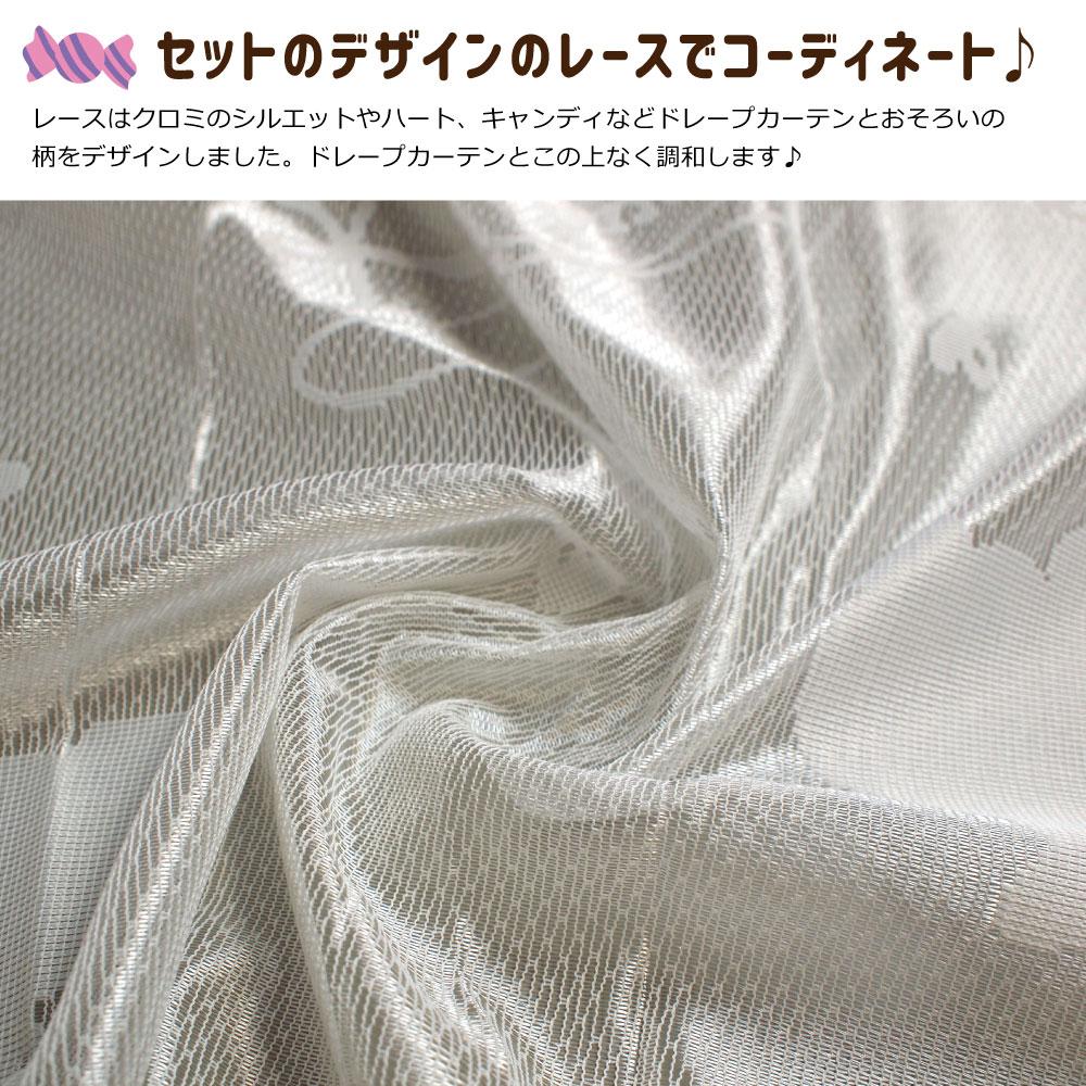 クロミ  カーテン+レースカーテン4枚組 [SB-549-S]