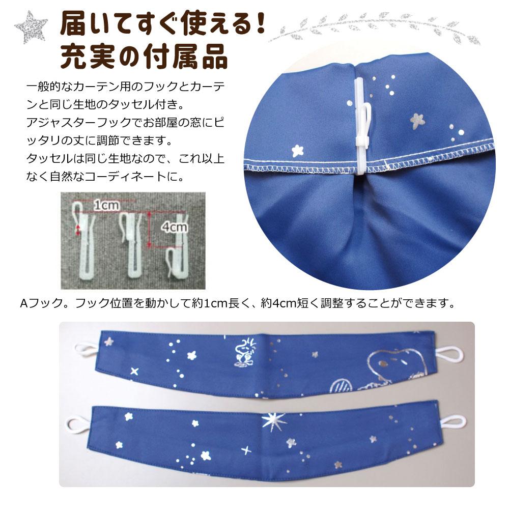 スヌーピー 2級 遮光 遮熱 カーテン 箔プリント  [KO-5]