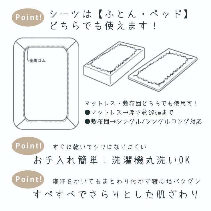 サンリオキャラクターズ 布団カバー3点セット シングル[SB-510-S]