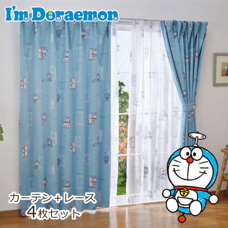 ドラえもん I'm Doraemon  【2級遮光・遮熱】  カーテン+レースカーテン4枚組 [SB-507-S][SB-508-S]¥5,660〜¥8,300 新商品