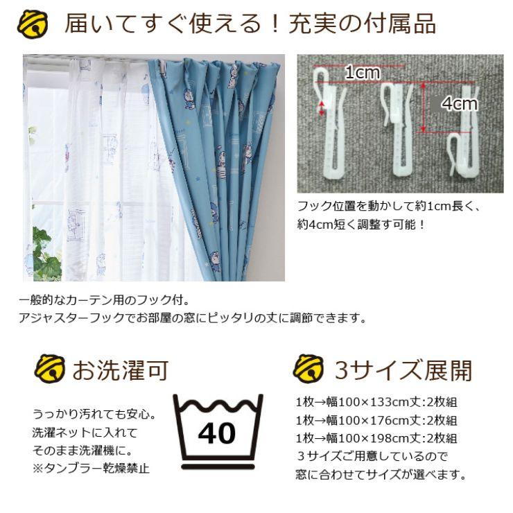 ドラえもん I'm Doraemon レースカーテン 2枚組 [SB-508-S]¥2,280〜¥2,680 新商品