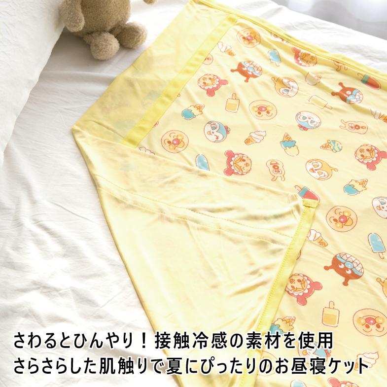 アンパンマン 冷感 お昼寝ケット 85×115cm イエロー ブルー[TO-1912800]