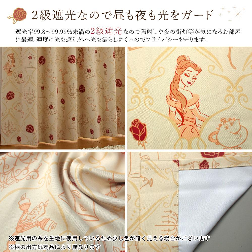 美女と野獣 ベル 【2級遮光・遮熱】  カーテン 2枚組  [SB-560-D]