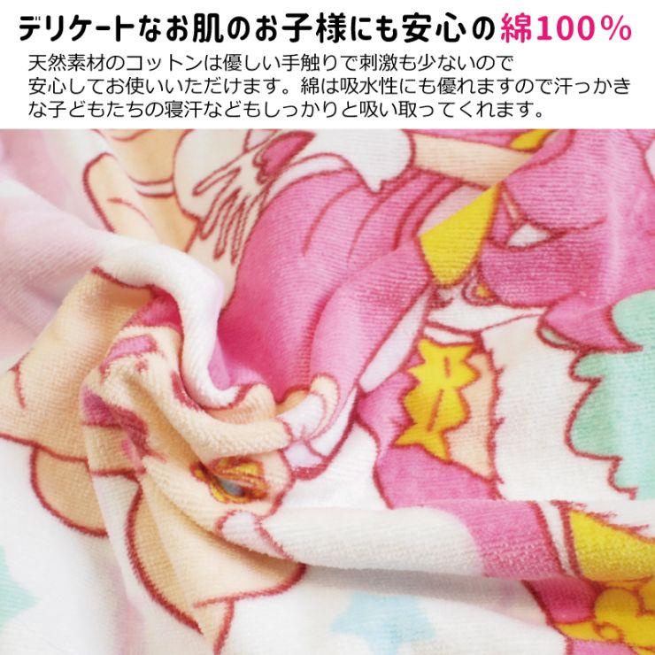 ヒーリングっど・プリキュア お昼寝ケット 85×115cm [TO-201005]