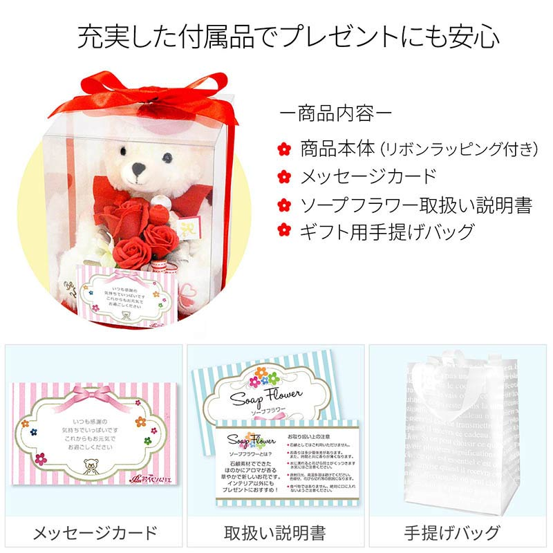 ベア 【長寿祝い 5色】 ソープフラワー プロアレンジ  敬老の日 誕生日