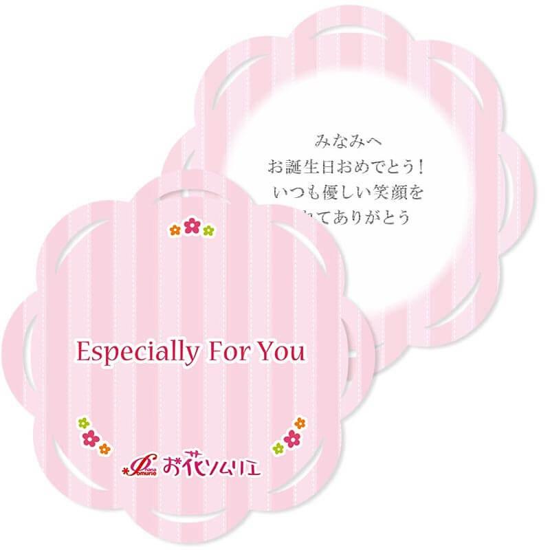 ドームアレンジ メッセージリボン(ピンク)
