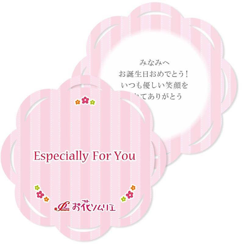 キューブアレンジ 和風 選べるメッセージ 7色 ピンク