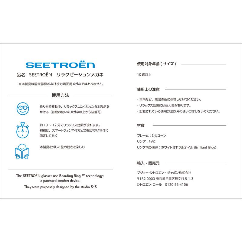 SEETROEN S19 リラクゼーションメガネ